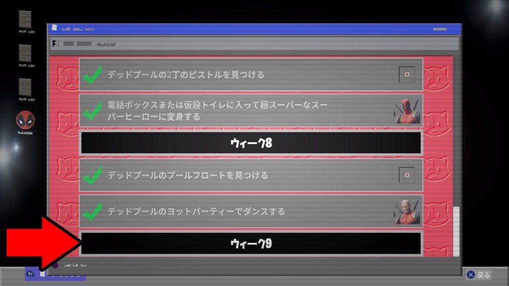 プール プール フロート デッド 【フォートナイト】デットプールチャレンジまとめ【Fortnite】