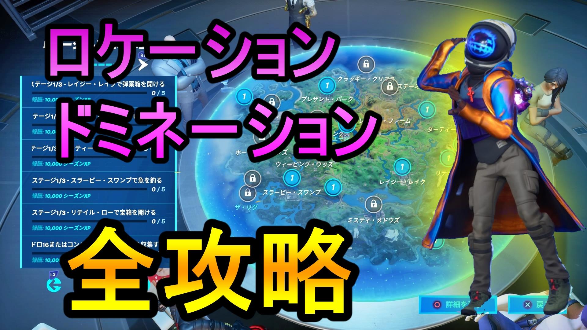 チャレンジ ドミ フォート ネーション ロケーション ナイト